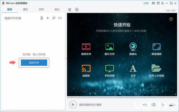 WeCam(视频演播室)v1.2.7免费版【3】