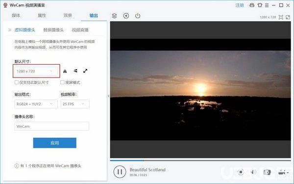 WeCam(视频演播室)v1.2.7免费版【6】