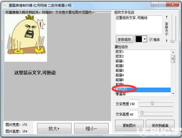 墨磊表情制作器v1.0免费版【2】