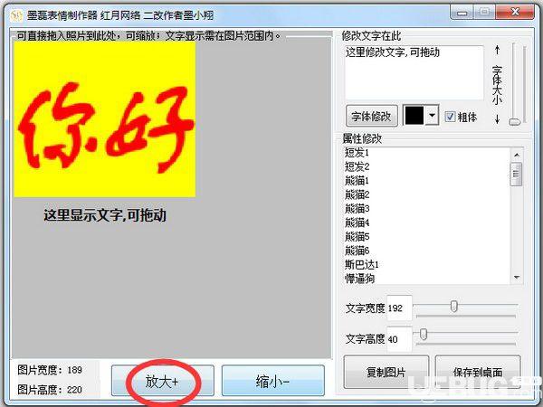 墨磊表情制作器v1.0免费版【3】