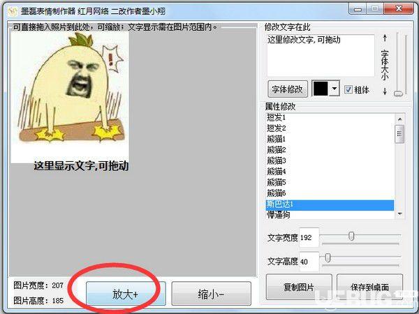墨磊表情制作器v1.0免费版【4】