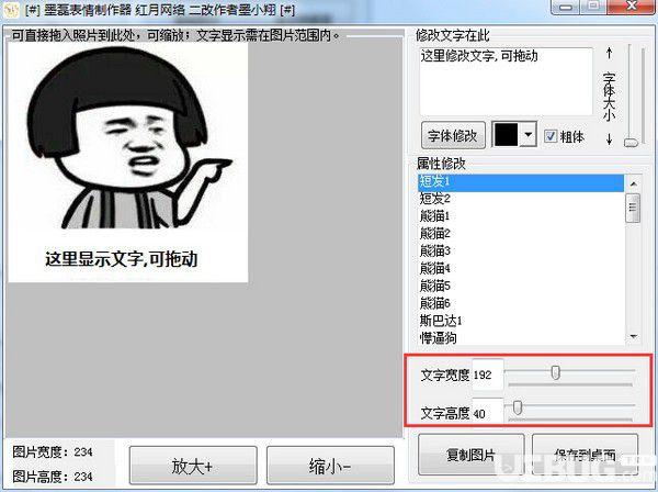 墨磊表情制作器v1.0免费版【6】