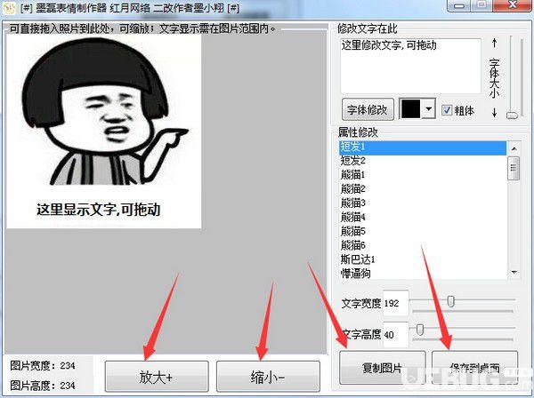 墨磊表情制作器v1.0免费版【7】