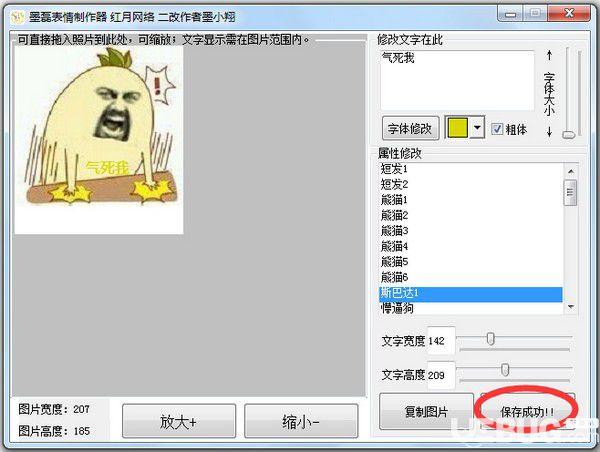 墨磊表情制作器v1.0免费版【8】