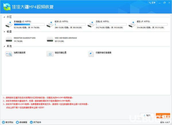 佳佳大疆MP4视频恢复软件v6.6.7免费版
