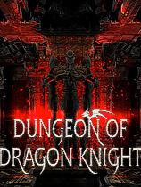 龙骑士之墓破解版下载-《龙骑士之墓》20200402免安装中文版
