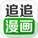 追追漫画app安卓版下载 v2.5.5