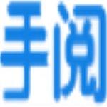 手阅app安卓版下载 1.4.8