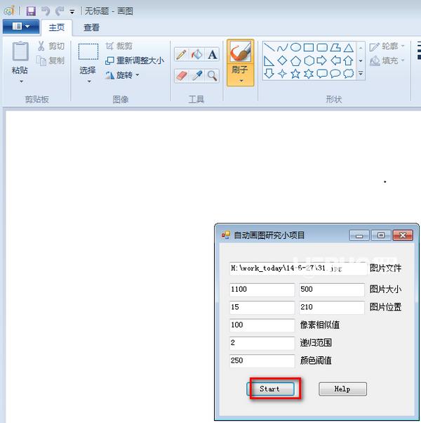 自动画图软件v1.0免费版【3】