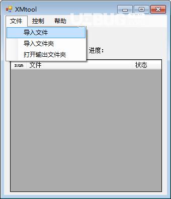 XMtool(XM文件播放器)v1.0免费版【2】