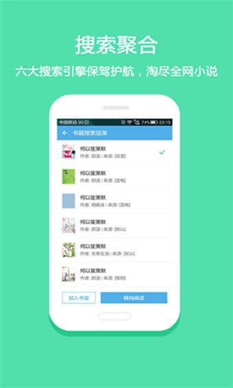 陌读小说app安卓版