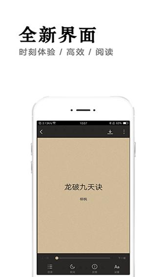 万阅小说app破解版