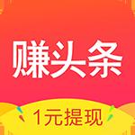米赚头条app安卓版下载 v2.68
