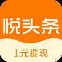 悦头条app安卓版下载 v5.5.4