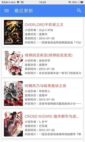 轻小说文库app官方版