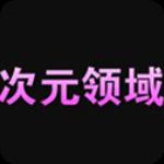 次元领域app下载-次元领域官方版 v1.0.2