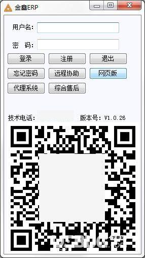 金鑫ERP系统