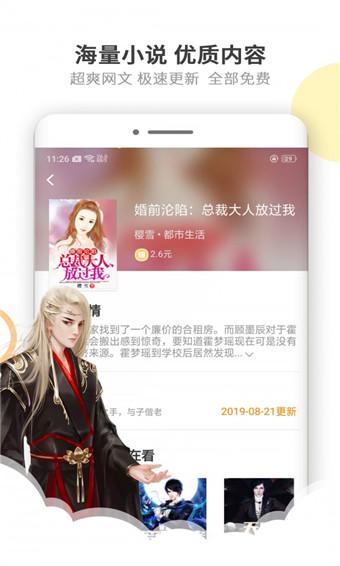免费趣小说app免费版