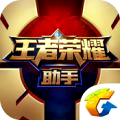 王者荣耀助手app下载-王者荣耀助手安卓版 v3.44.104