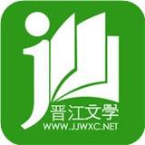 晋江文学城破解版下载 v5.1.1.1