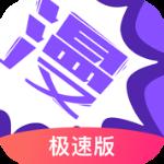 漫画人极速版app安卓版下载 v3.7.0.6