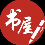 笔趣阁书屋app去广告破解版下载-笔趣阁书屋红色版免费版 v2.0.7.2下载