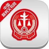 中国裁判文书网app手机版下载 v1.0.0829
