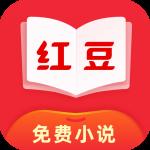 红豆免费小说app安卓版下载 v2.5.1