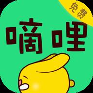 嘀哩漫画app下载-嘀哩漫画安卓版 v1.02
