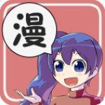 美蓝漫画官方版下载-美蓝漫画app安卓版下载 v2.2