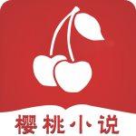 樱桃小说app下载-樱桃小说安卓版下载 v1.0
