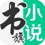 书旗小说app最新版下载-书旗小说官方版下载 v11.1.4.112