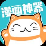 漫画神器app免费版下载-漫画神器看漫画免费版下载 v1.4.0.1