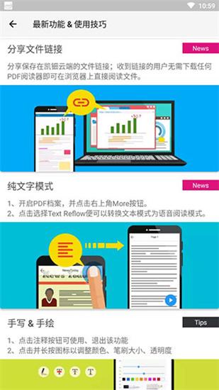 PDF Reader安卓版