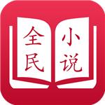 全民小说app下载-全民小说安卓版 v3.8.2.2033[百度网盘资源]