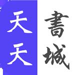 天天书城安卓版下载 V3.8.1