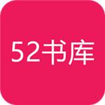 52书库app下载-52书库安全下载最新版 v1.0.3