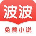 波波免费小说app安卓版下载 v1.1.45