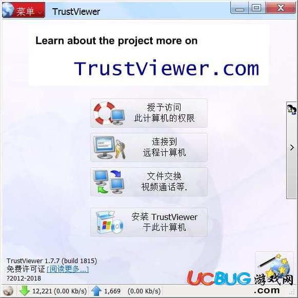 TrustViewer下载