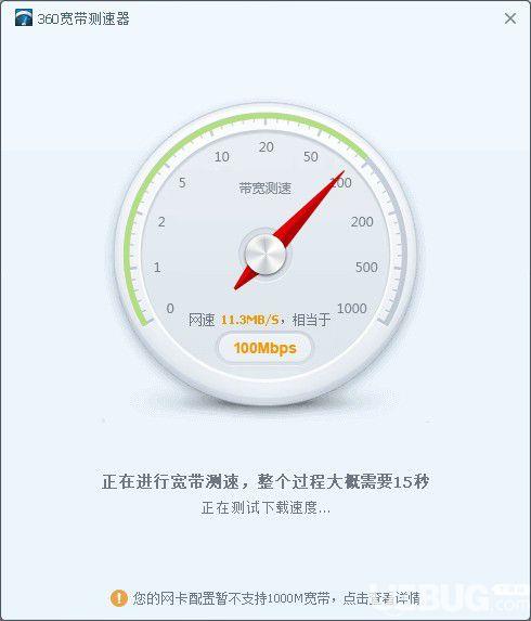 江苏电信宽带提速器v1.0绿色版【3】