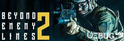 《深入敌后2》英文免安装版