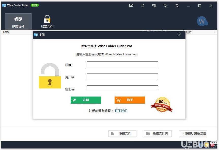 Wise Folder Hider软件隐藏文件功能使用方法介绍