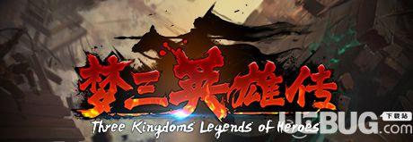 《梦三英雄传》简体中文steam正版分流