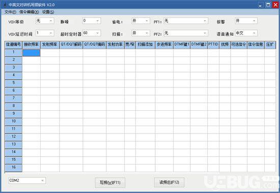 中英文对讲机写频软件