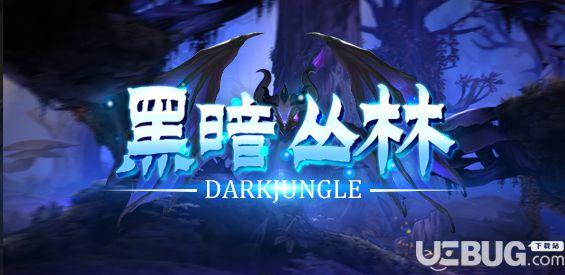 黑暗丛林v1.0正式版(含攻略)