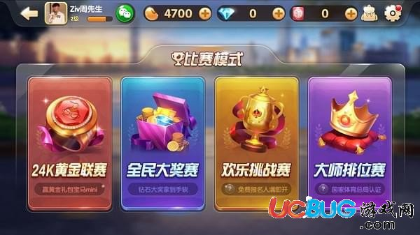 qq欢乐斗地主app官方下载