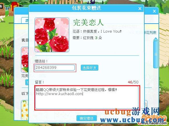 QQ农场开放包装花束和赠送花束功能!
