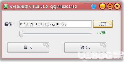 文件体积增大工具v1.0绿色版【2】