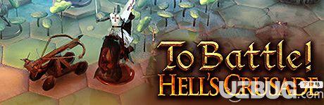 《战役:地狱十字军》英文免安装版