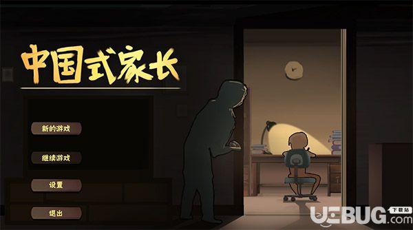 中国式家长中文版下载